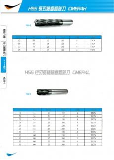 HSS長刃細齒粗銑刀 / 短刃長柄細齒粗銑刀 122