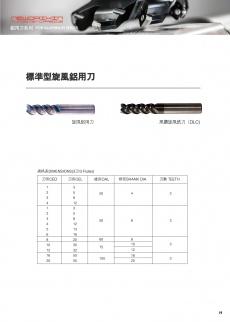 標準型旋風鋁用刀