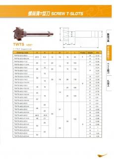 螺絲溝T型刀 81